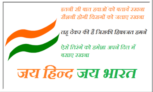 रिपब्लिक डे Republic Day Slogans in Hindi गणतंत्र दिवस हिन्दी नारे