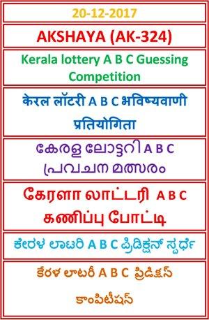 Kerala Lottery A B C Guessing Competition AKSHAYA AK-324