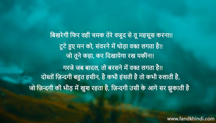 Motivation In Hindi For Students Motivational Pictures For Success In Hindi Download