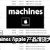 Machine 清货大减价!超多iPhone、Macbook、iPad便宜卖!【附上促销价格表】
