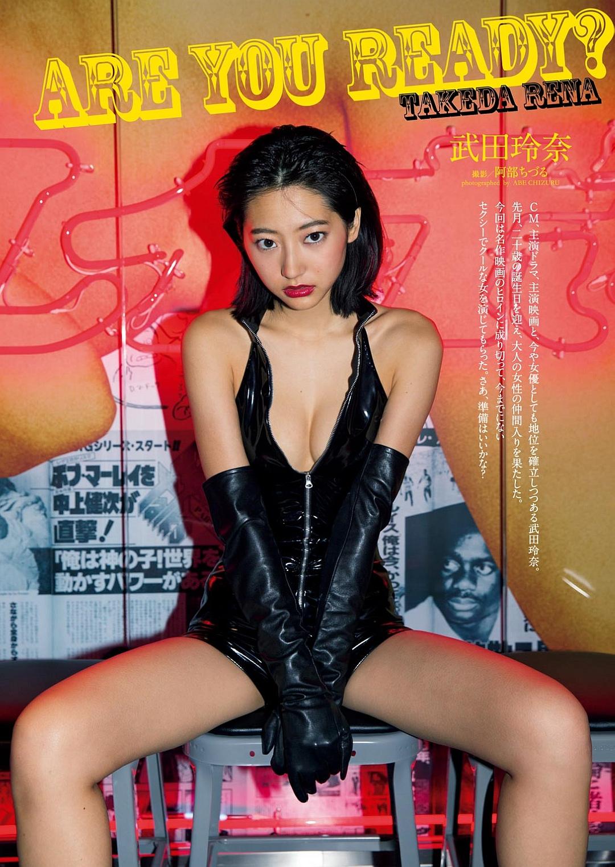 Takeda Rena 武田玲奈, Weekly Playboy 2017.08.28 No.34-35 (週刊プレイボーイ 2017年34-35号)