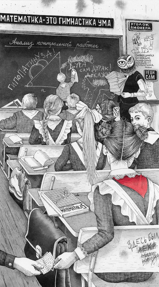 07-Back-at-School-Sveta-Dorosheva-My-Childhood-Surreal-Drawings-that-Depict-a-Simpler-Time-www-designstack-co