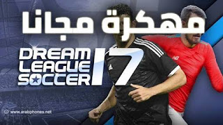 تحميل لعبة dream league soccer مهكرة
