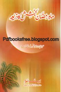 Maah-e-Ramzan Bakhshish Ka Zaria