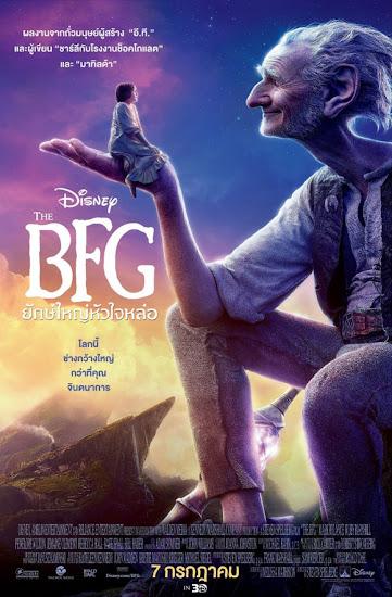 ตัวอย่างหนังใหม่ :  The BFG (ยักษ์ใหญ่หัวใจหล่อ)  ซับไทย poster thai