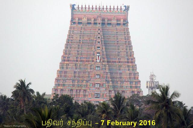 திருவரங்கத்தில் பதிவர் சந்திப்பு – ஃபிப்ரவரி 2016