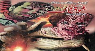 Khaufnak Kahanian May 2018 [Free Download PDF] Khaufnak Kahanian May 2018= Selection of True and Reality-Based Horror Stories in Urdu