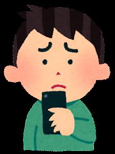 スマートフォンを使う男性のイラスト「困った顔」