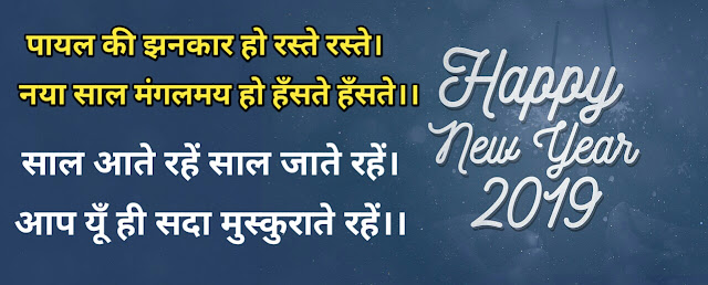 Happy new year 2019 love image, Happy new year 2019 image