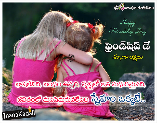 Here is a Best Telugu Friendship Day Quotes and Slogans online, Popular Telugu Language Friendship Day Wallpapers and Messages, Great Telugu Friendship Day Messages for Best Friend, Cute Telugu Friendship Day Quotations Online, Telugu Most Popular Friendship Day Sayings and Images, Telugu Most Popular Friendship Day Greeting Cards online.