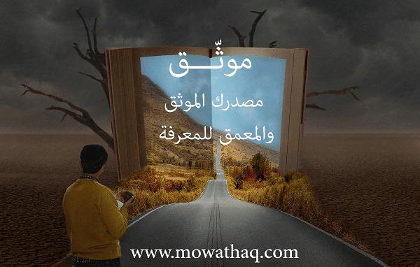 موقع موثّق طريقك نحو المعرفة