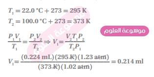 تحدث عينة من الهواء في حقنة ضغطا مقداره atm 02.1