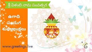 Telugu New Year Ugadi 2018 ఉగాది పండుగ శుభాకాంక్షలు.