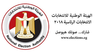 الهيئة الوطنية