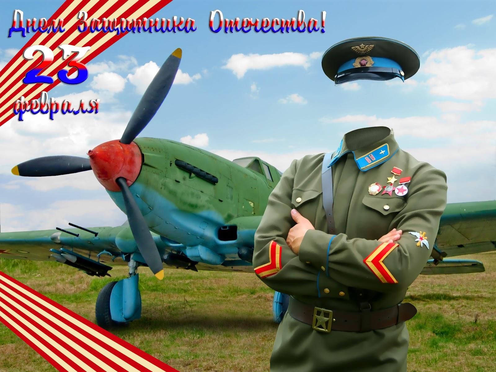 Фотограф-дизайнер Давыдова Ольга: фотомонтаж к 23 февраля