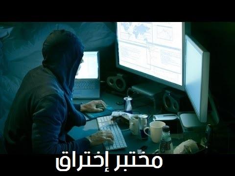 بالفيديو : كيفية تركيب مختبر إختراق في بيتك | شرح للهاكر المغربي