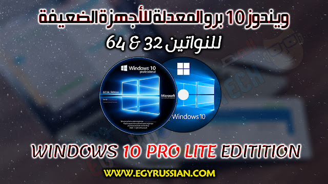 Windows 10 Pro Lite x86 x64