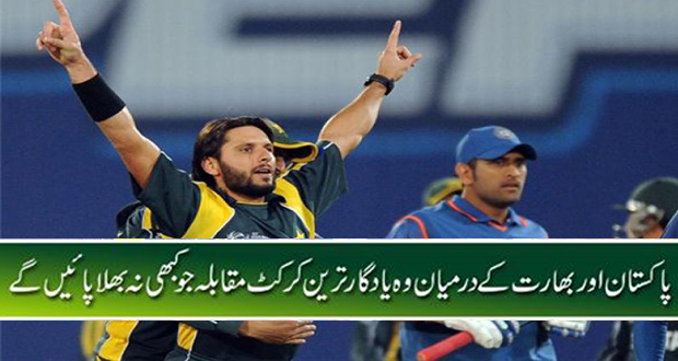 Memorable Cricket Matches Played between Pakistan and India