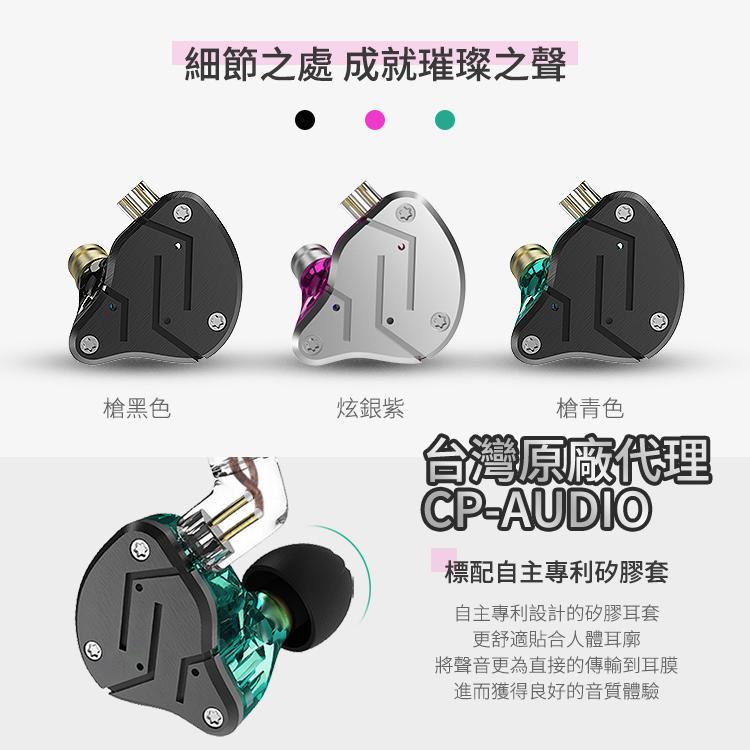 KZ ZSN 耳機文宣,耳機三色與專利耳塞