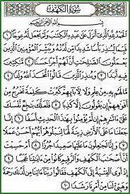 Doa Selamat Dari Dajjal : selamat, dajjal, Surat, Al-Kahfi, Sebagai, Benteng, Perlindungan, Fitnah, Dajjal, ZILZAAL