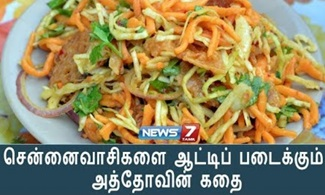 Special Story |Street Food | News 7 Tamil