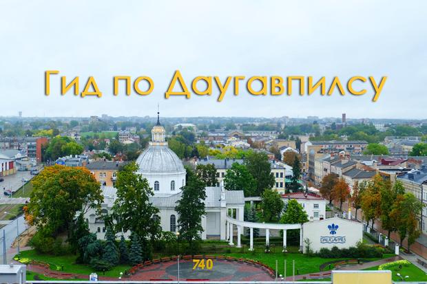 Даугавпилс, Латвия - информация про город Даугавпилс, достопримечательности с фото