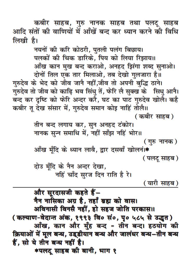 गीता अध्याय 6 लेख चित्र 14