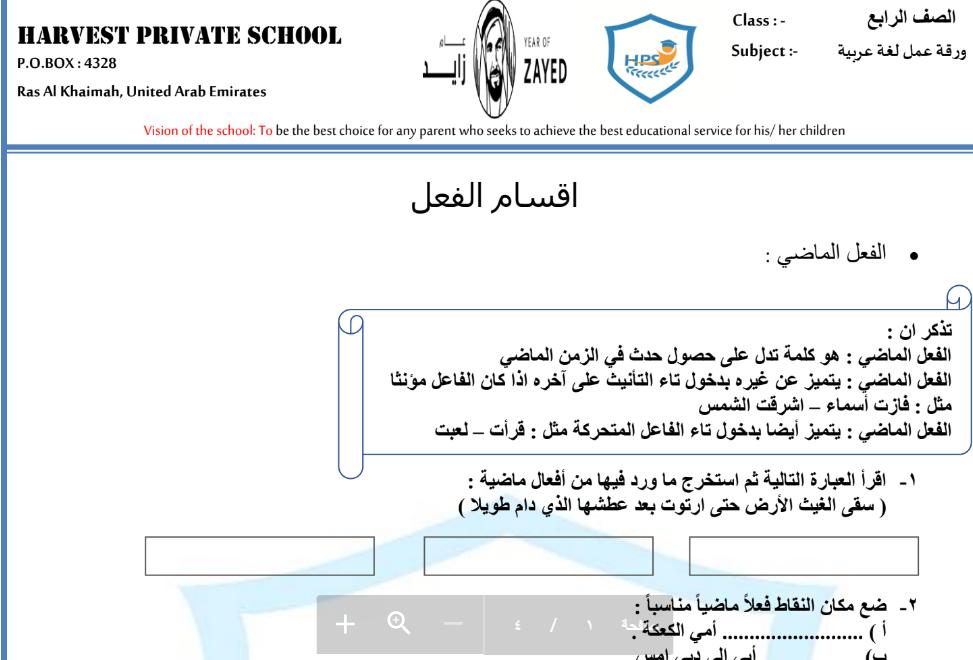 اوراق عمل لغة عربية أقسام الفعل مع الحل الصف الرابع
