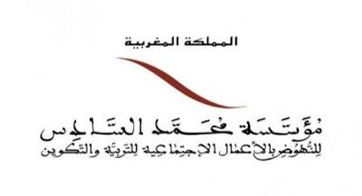 جديد القروض و السكن و الخدمات الإجتماعية بمشاريع مؤسسة محمد السادس بأفق 2028