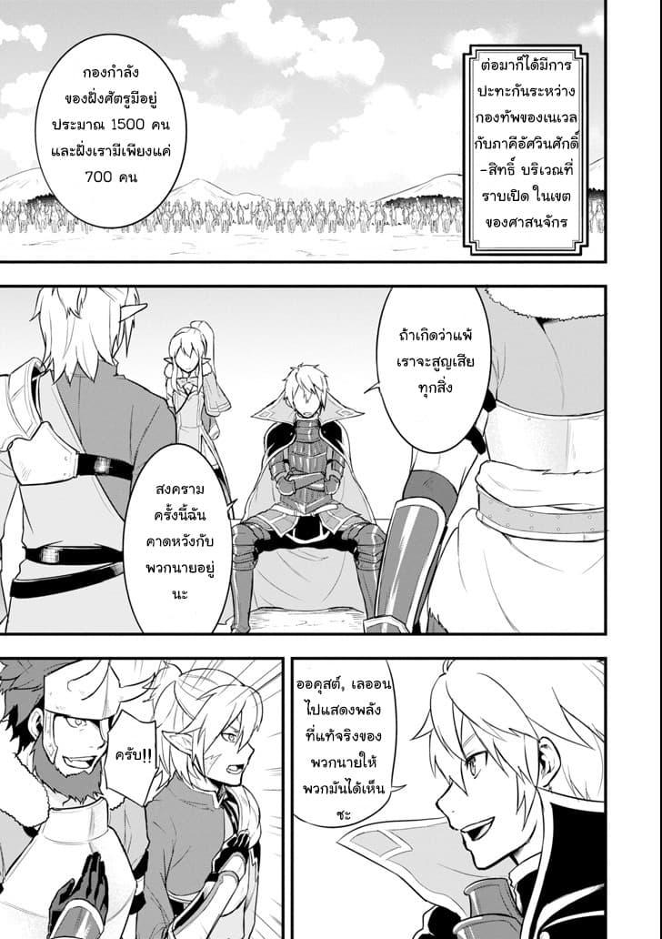 อ่านการ์ตูน Oda Nobunaga to Iu Nazo no Shokugyo ga Mahou Kenshi yori Cheat Dattanode Oukoku wo Tsukuru Koto ni Shimashita ตอนที่ 9 หน้าที่ 5