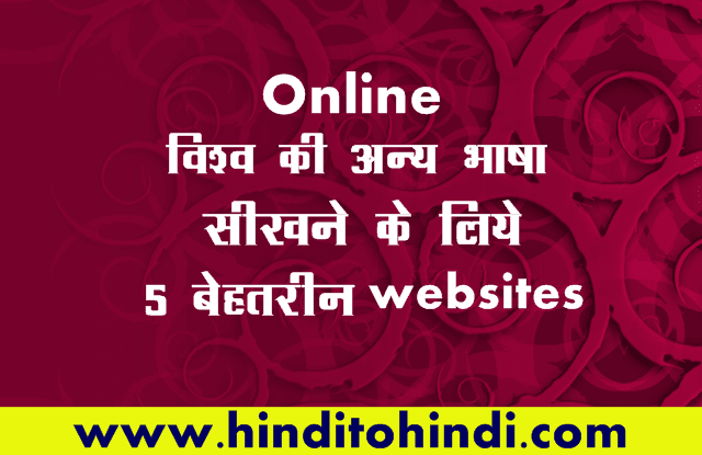 5 Free Online Language Tutorial Website - hinditohindi.com
