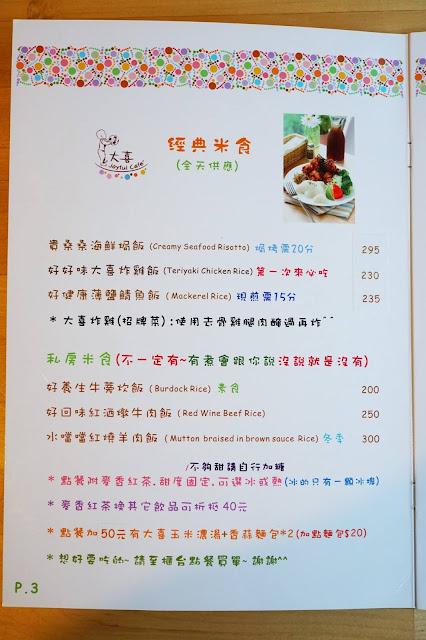 12109915 888047997915113 2136968313742209469 o - 西式料理|大喜 Joyful Cafe