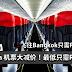 AirAsia 机票大减价用又来了!机票最低只需RM39!