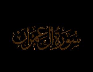 Khawab Main Soorah Al-Imran Parrhana