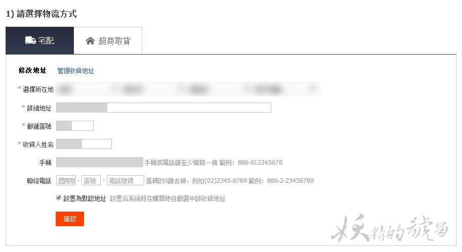 13 - 淘寶購物教學:從註冊帳號到WebATM付款,通通不求人!