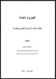 تحميل كتاب الفيزياء العامة لكليات الهندسة والتربية pdf د. حسن مريدي