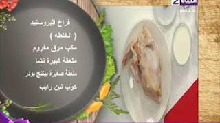 الشيف أسماء مسلم مقادير عمل فراخ البروستيد