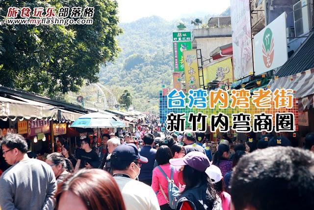 台北旅游 / 新竹内湾老街与商圈 / 阿珠擂茶客家情