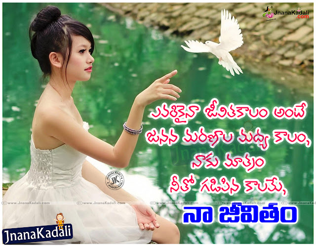 Telugu Facebook Best Love Quotations and Nice Images online, Telugu Love Feelings Quotes for new Lovers, Latest Telugu love Best True Love Words in Telugu language, Telugu Inspiring love Quotations for New Lovers, Best Couple Love Quotes images, Telugu Rain Quotes for Lovers.