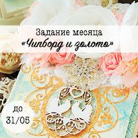 http://scrapboxua.blogspot.ru/2017/05/3105.html