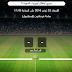 البث المباشر لمباراة بشكتاش ضد بنفيكا اليوم | دوري الأبطال