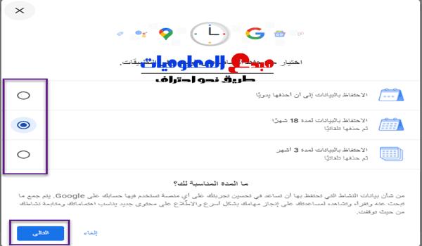 كيفية حذف نشاط الويب والتطبيق في بيانات حساب Google
