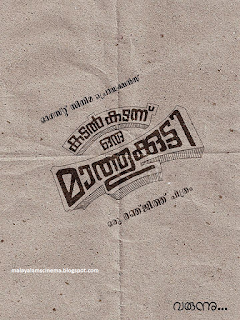 Poster design of Kadal Kadannu Oru Maathukutty