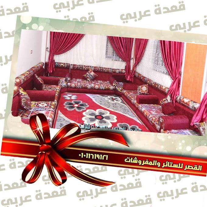قعدة عربي نبيتى في بيج مشجر في سادة