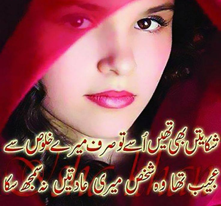 Sad Urdu Poems 2