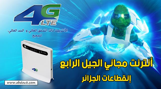 طريقة حصرية للإتصال مجانا بالانترنت من إتصالات الجزائر الجيل الرابع 4G | سرعة رهيبة و غير محدودة !