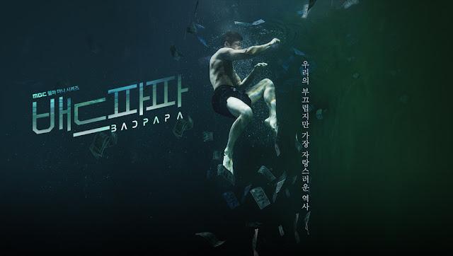 韓劇-壞爸爸-線上看-戲劇簡介-