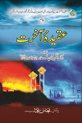 Download: Aqeedah e Akhirat pdf in Urdu