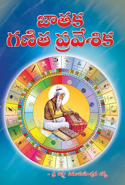 జాతక గణిత ప్రవేశిక   Jataka Ganita Pravesika   GRANTHANIDHI   MOHANPUBLICATIONS   bhaktipustakalu