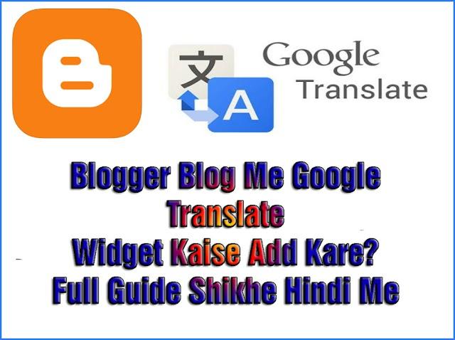 Blogger Blog me Google Translate widget Kaise Add Kare? Full Guide